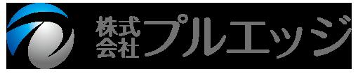 株式会社プルエッジ ロゴ